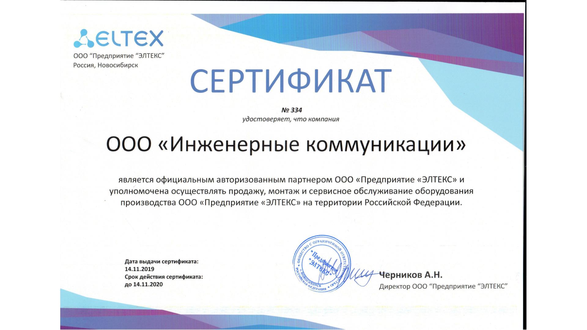 Сертификат Eltex