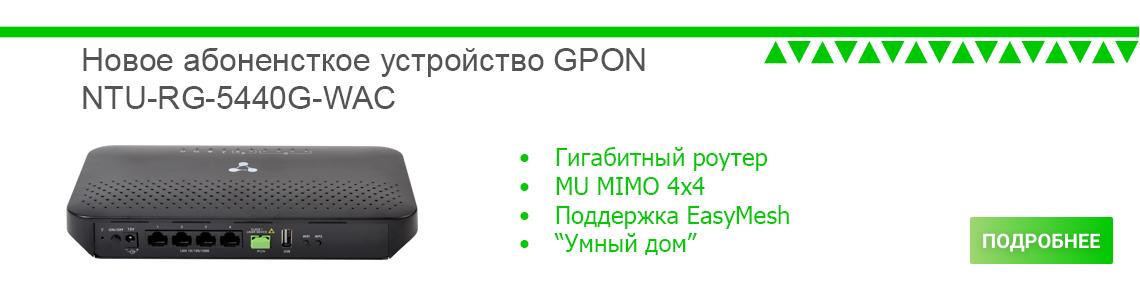 NTU-RG-5440GWac