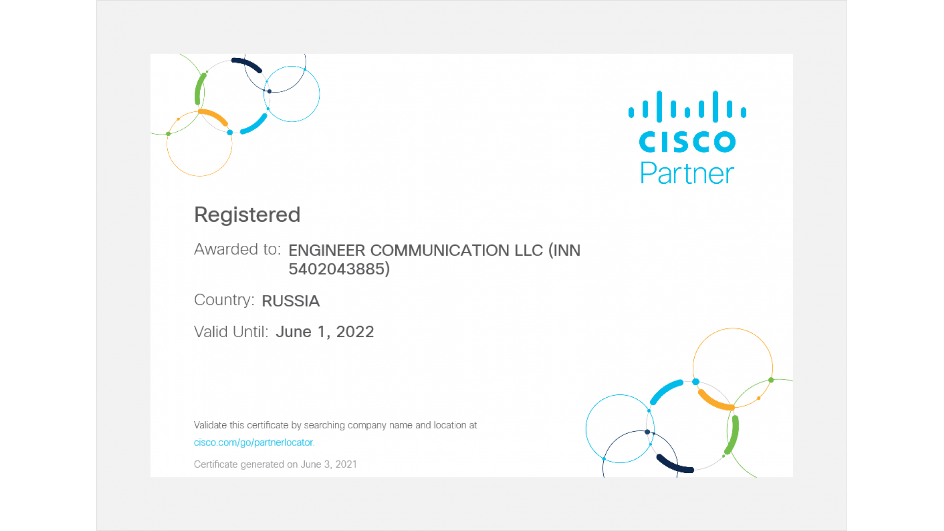 Сертификат CISCO Partner