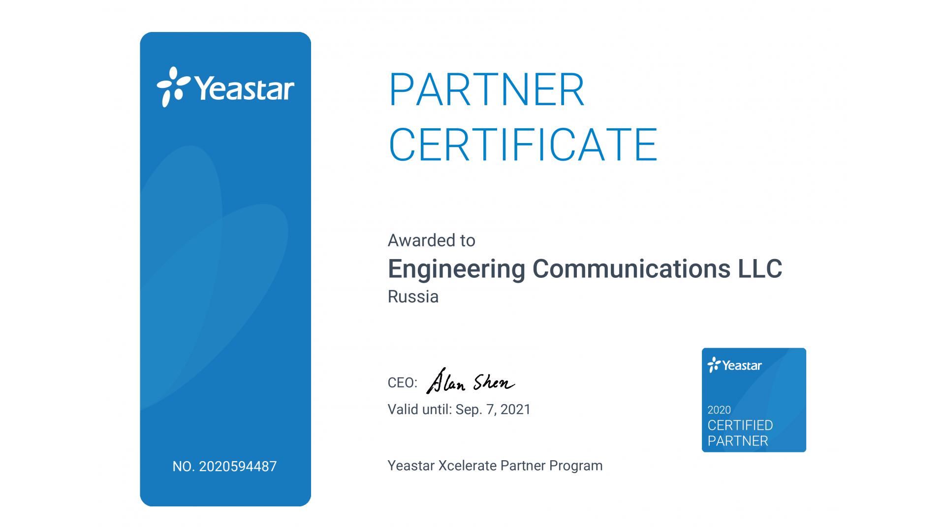 Сертификат Yeastar